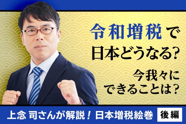消費税の歴史を解説!令和の消費税は日本をどう変える?
