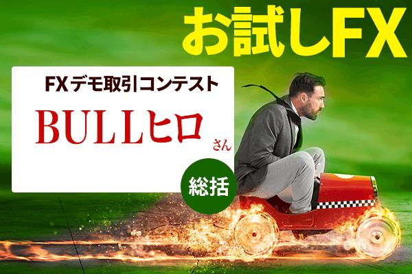 【FXデモ体験】BULLヒロさんは3週間で+130万!真似できるFX術とは?