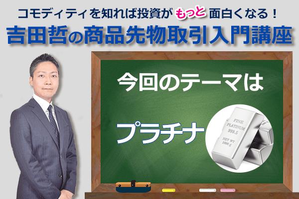コモディティ☆クイズ 今回のテーマは「プラチナ」!