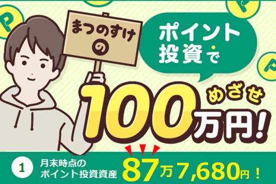 1月のポイント投資資産:87万7,680円!まつのすけの、ポイント投資で「めざせ100万円!」