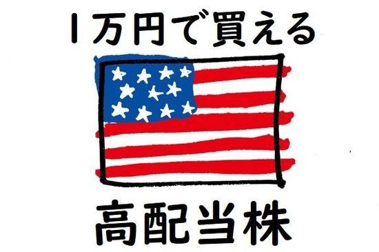 1万円で買える米国高配当株5選!10月権利落ち分を解説
