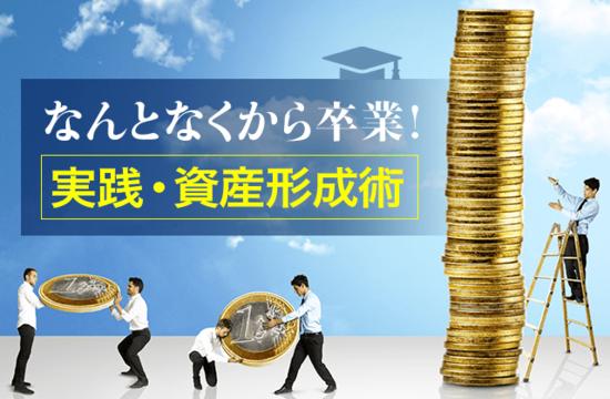 「毎月5万円で1億円貯まる」の計算を正しく理解する