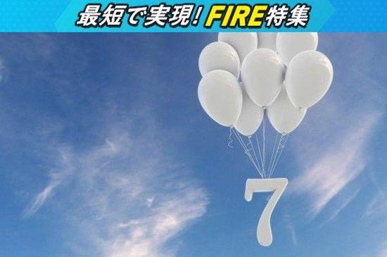 「FIRE」について考える7つの論点