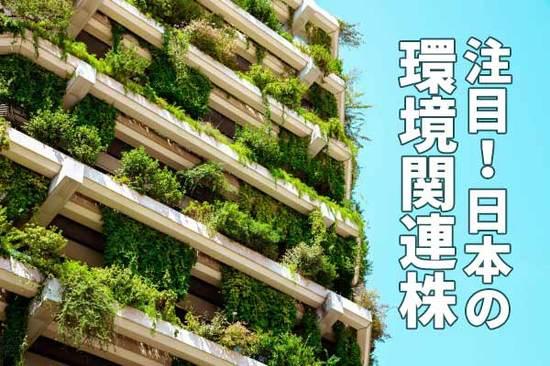 世界でクリーンエネルギー株が上昇。日本の「環境関連株」に注目
