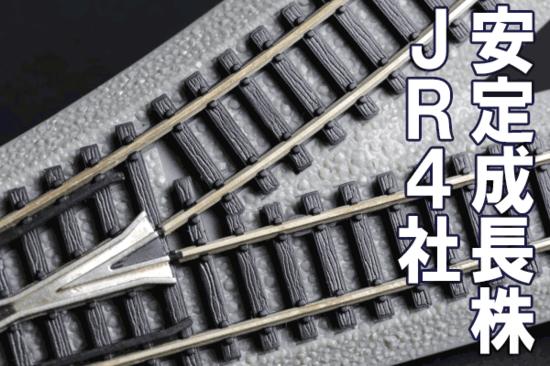 代表的ディフェンシブ株、JR4社。JR東日本に今、注目する理由