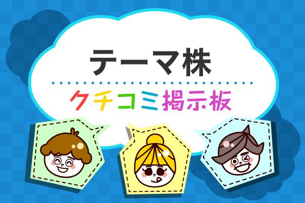 テーマ株のギモン解決!クチコミ掲示板