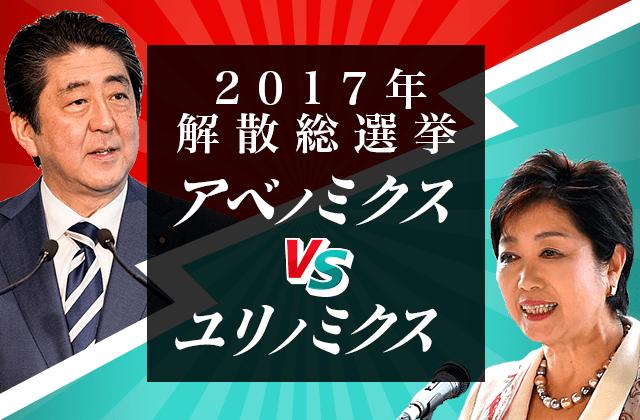 2017年解散総選挙