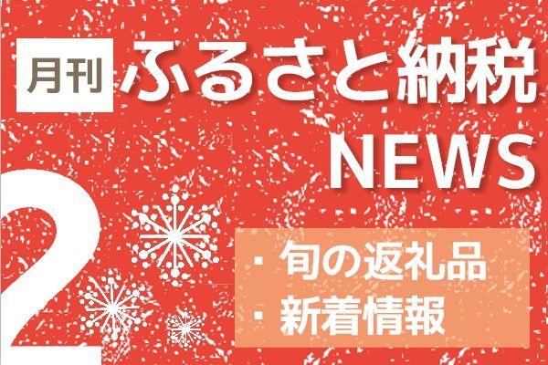 お祝いやギフトにぴったり!お花特集【2月号!ふるさと納税NEWS】