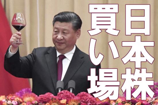 米中が部分合意へ、日本株「買い場」の判断を再び強調