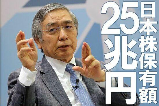 日銀が買いまくって支えている日本株、日銀が買わないとどうなる?