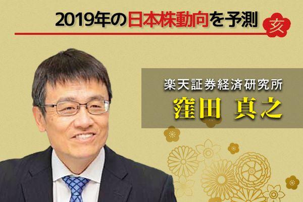 2019年の日本株:どんな年になるか? 投資戦略は?