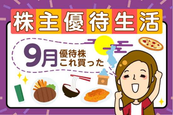 かすみちゃんの優待生活:9月買った優待株大公開
