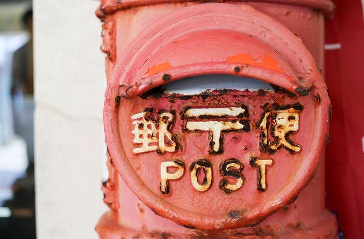 郵政事業のマーク「〒」が誕生【1887(明治20)年2月8日】
