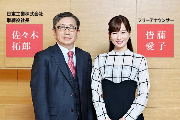 【IR広告】皆藤愛子さんが聞く「配当性向30%超を続ける堅実経営と躍進の秘訣を教えて下さい」