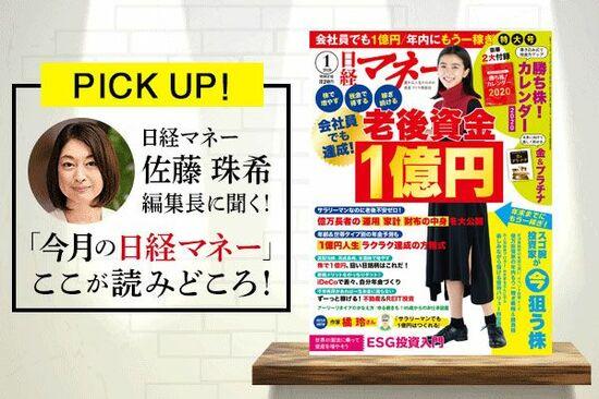 今月のマネー誌をチェック!日経マネー 2020年1月号