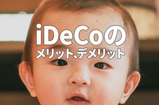 iDeCo(イデコ)のメリットとデメリット:きちんと理解して活用