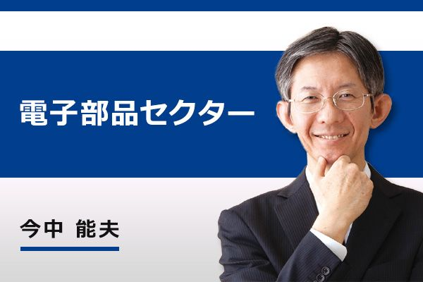 [動画で解説]特集:5Gスマホで再成長に向かう電子部品大手(村田製作所、TDK)