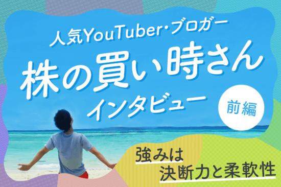株の買い時さんインタビュー前編:チャンネル登録10万人!人気YouTuberの投資術