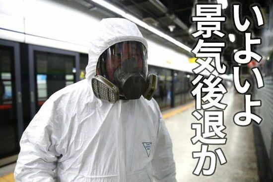 [NYダウ急落最新レポ!]いよいよ景気後退?どうなる日本株?