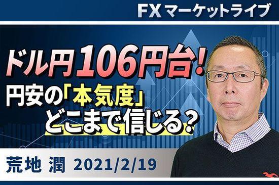 [動画で解説]ドル円106円台! 円安の「本気度」、どこまで信じる?