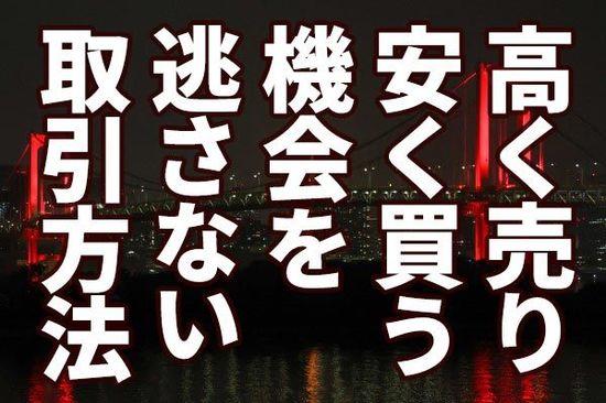 東証より「高く売り、安く買う」機会を逃さない。夜間取引も可能。「PTS取引」の有利な使い方