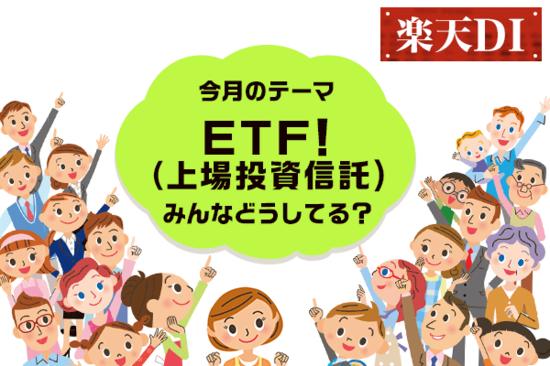 楽天DI 2019年4月:ETF(上場投資信託)!みんなはどうしてる?