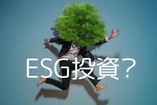 「ESG投資」で利益は狙える?世界的な人気と個人投資家のやりかた
