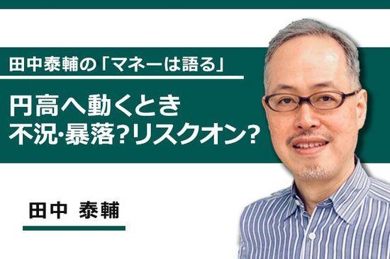 [動画で解説]円高に動くとき:不況・暴落?リスクオン?