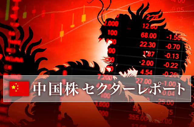 中国不動産セクター・ウィークリー