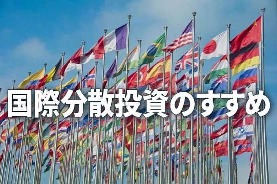 国際分散投資のすすめ:国内投資だけで大丈夫?