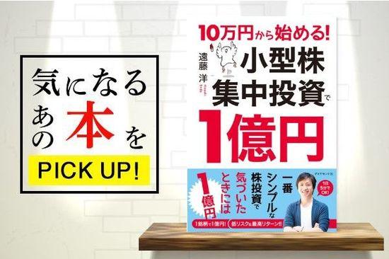 『10万円から始める!小型株集中投資で1億円』【書籍紹介】