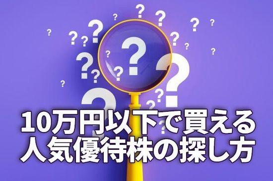 株主優待:10万円以下で買える!人気優待株のスクリーニング方法を解説