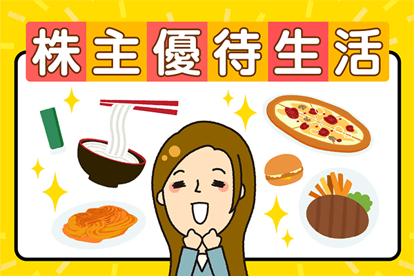 かすみちゃんの優待生活:買った優待株大公開(12月1日~12月15日)