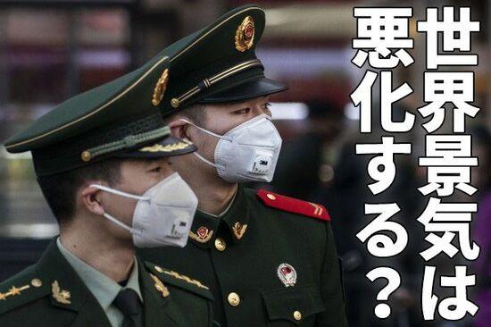 新型肺炎への不安で世界株安に。日本株は買い場?