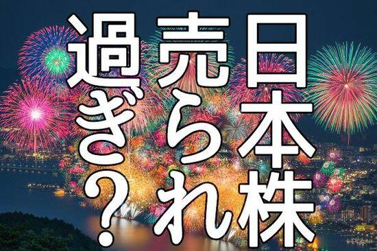 外国人投資家の日本株の買戻しはいつ?需給指標は「売られ過ぎ」示唆。「裁定買い残」のメッセージは信頼できる?