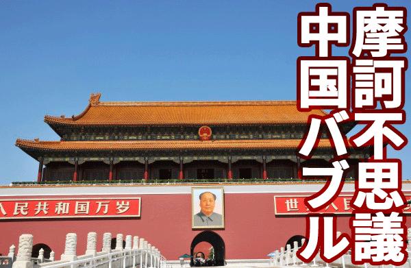 アナリストがズバリ回答「中国バブル、崩壊する?」