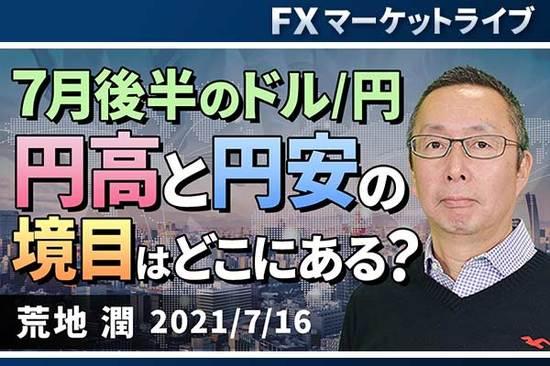 [動画で解説]「7月後半のドル/円 円高と円安の境目はどこにある?」FXマーケットライブ