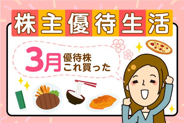 かすみちゃんの優待生活:買った優待株大公開(3月1日~3月17日)