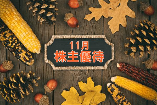 11月の人気優待トップ10:11月の優待は11月に買うべき?アナリストが伝える優待銘柄のポイント