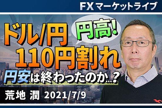 [動画で解説]「円高!ドル/円110円割れ 円安は終わったのか・・・?」FXマーケットライブ