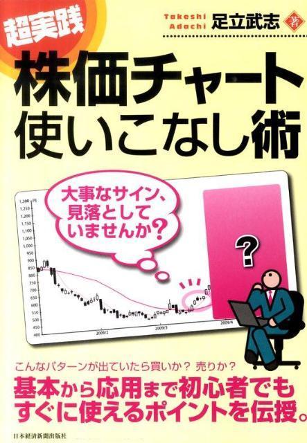 超実践・株価チャート使いこなし術