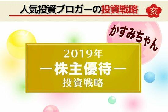 【教えて!株主優待ブロガー】2019年優待術:かすみちゃん編
