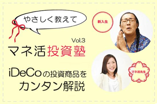 たんぽぽ・白鳥さん、iDeCo銘柄を学ぶ!やさしく教えて マネ活投資塾 Vol.3