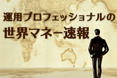 世界マネー速報