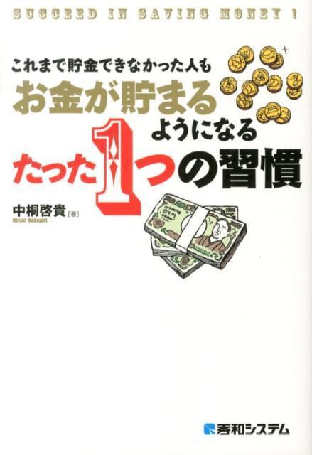 これまで貯金できなかった人もお金が貯まるようになるたった1つの習慣 SUCCEED IN SAVING MONEY!