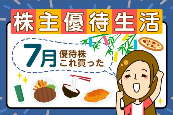 かすみちゃんの優待生活:7月買った優待株大公開