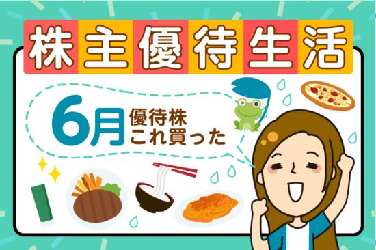 かすみちゃんの優待生活:6月買った優待株大公開