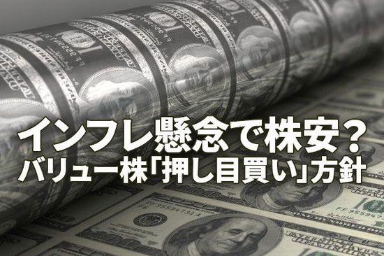 FRBタカ派転換?米利上げ懸念で株安。バリュー株「押し目買い」方針継続