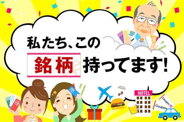 【人気株主優待】優待品ジャンル別!桐谷さん、まる子さん、かすみちゃんは何を持っている?