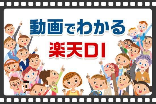 [動画で解説]10万円以下で買える日本株!楽天DI 2019年9月